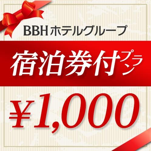 宿泊券¥1,000付プラン