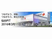 仙台PITライブ会場