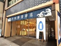 仙台 笹かま老舗 阿部蒲鉾本店