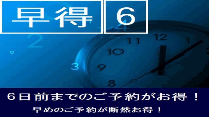 【素泊まり】ご予約は6日前までがお得!『早得6』(JR草津駅より送迎有・駐車場無料)