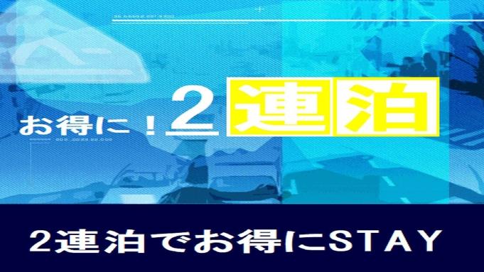 【素泊まり】■客室数限定のお得な2連泊プラン■ビジネス・レジャーに最適(JR草津駅より送迎有)