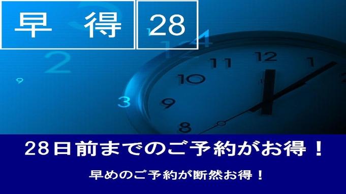 【素泊まり】ご予約は28日前までがお得!『スーパー早得28』(JR草津駅より送迎有・駐車場無料)