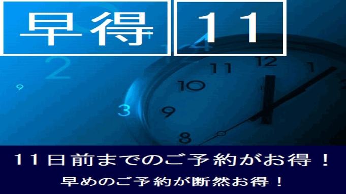 【素泊まり】ご予約は11日前までがお得!『スーパー早得11』(JR草津駅より送迎有・駐車場無料)