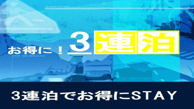 【素泊まり】■客室数限定のお得な3連泊プラン■ビジネス・レジャーに最適(JR草津駅より送迎有)