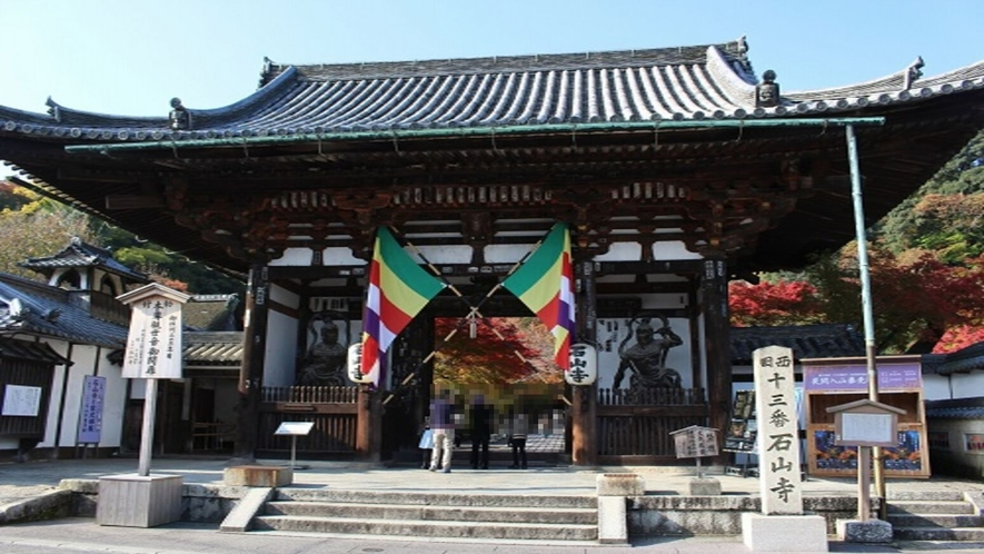 ■大本山石山寺■