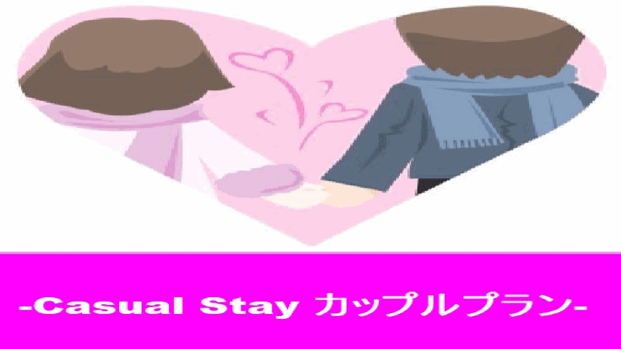 Casual Stay カップル プラン