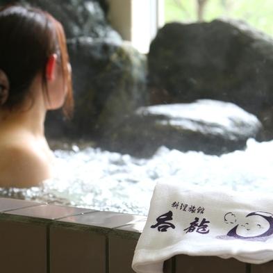 50歳からの大人旅を楽しむ…アーリーチェックイン&貸切風呂 無料