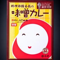 【味噌カレー】