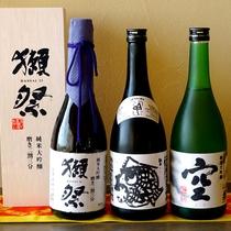 吟・空・獺祭の利き酒プラン