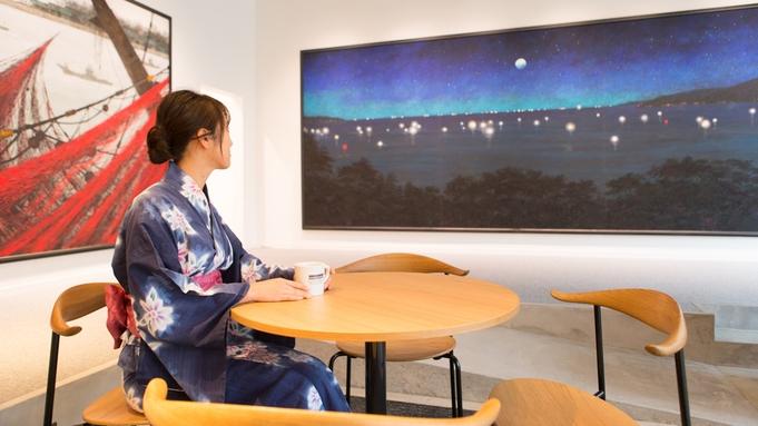 ≪UTSUROIコラボ企画≫【夕食付】『UTSUROI×かど家』城崎の街中で会席プラン♪