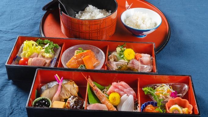 【夕食はお部屋で】≪プライベート空間でゆったり≫夕食はお部屋で伊豆の特製弁当をお召し上がりください♪