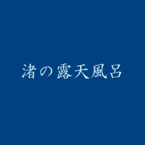 <渚の露天風呂>