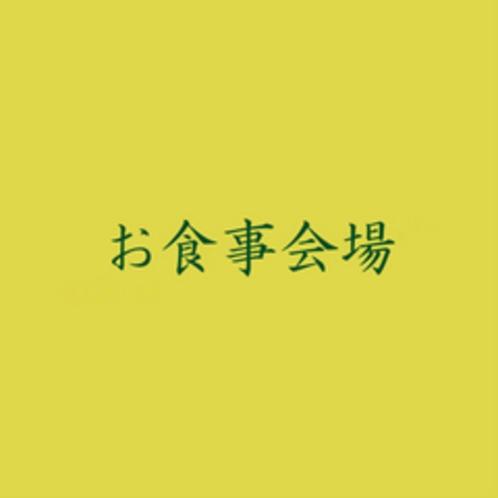 <お食事会場>