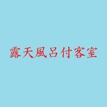 <露天風呂付客室>