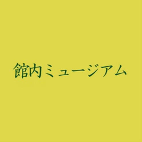 <館内ミュージアム>