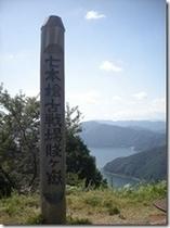 賤ヶ岳山頂の碑