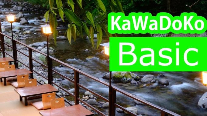 【夏秋旅セール】【川床ベーシックコース】天城の自然にお邪魔するみたい★川と緑と温泉に癒される時間を