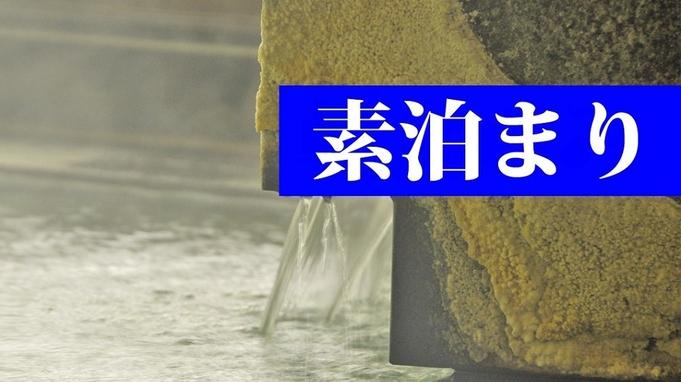 《素泊まり》【旧タイプ客室】C/inは21時迄★7種の湯殿は全て源泉かけ流し!本物の温泉を味わおう!