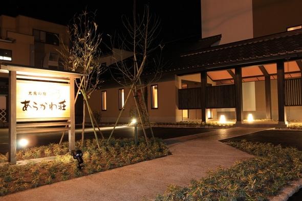 あらかわ荘スタンダードプラン<日本一のあらかわを望みゆっくりくつろぎませんか?>Wi-Fi有