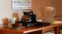 【モーニングコーヒー】ロビーの休憩スペースにて、モーニングコーヒーのサービスをしております