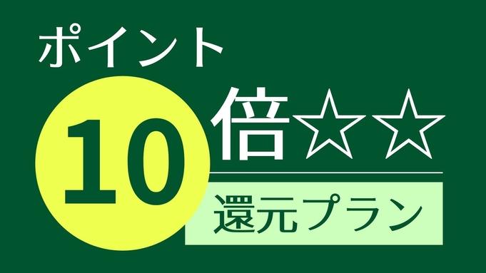 【夏秋旅セール】【ポイント10倍/レイトアウト12時】市内中心部、空港バス停前《朝食付》