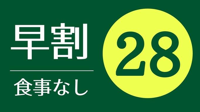 【さき楽28】2017年改装!高松中心部、立地自慢のシティホテル《素泊》