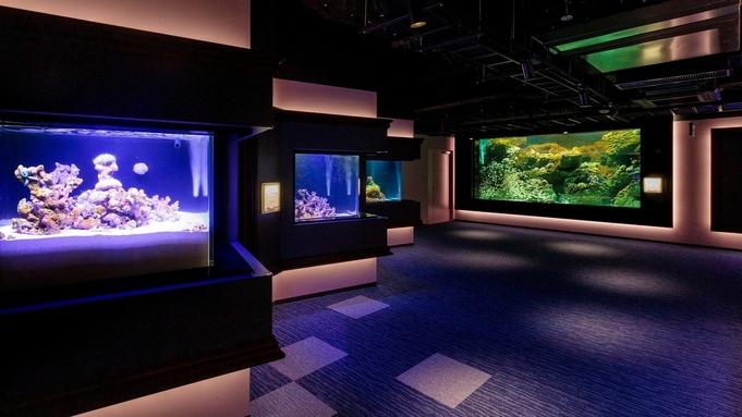 体験と発見!癒しとロマンチックあふれる「四国水族館チケット付き」プラン<素泊り>