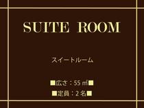 スイートルーム