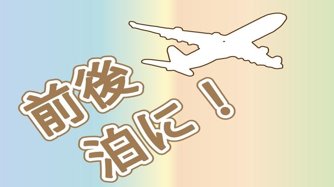 西館12階に泊まる★スーペリアプラン【素泊り】駐車場10日間無料