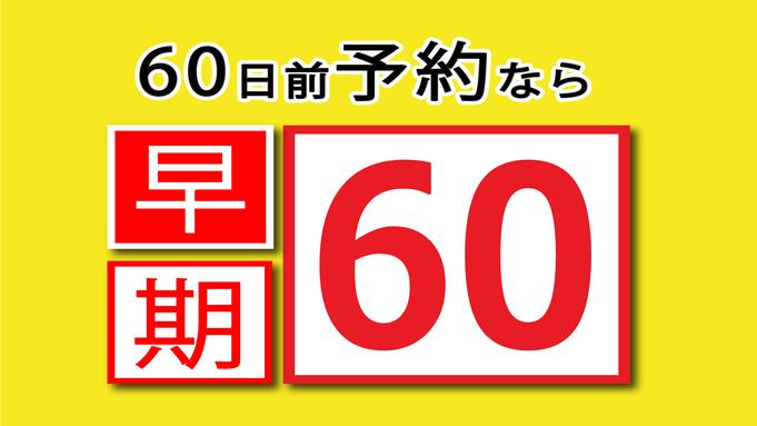 [さき楽60]☆60日前までのご予約におすすめ!【素泊り】