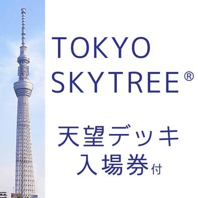 東京スカイツリー(R)天望デッキ・天望回廊入場引換券付プラン!<朝食付>
