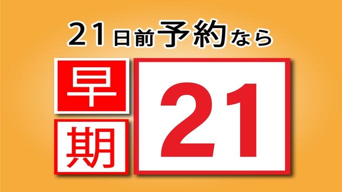 [さき楽21]☆21日前までのご予約におすすめ!【素泊り】