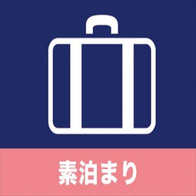 【Simple stay】駅チカ徒歩4分♪大浴場完備●素泊まり