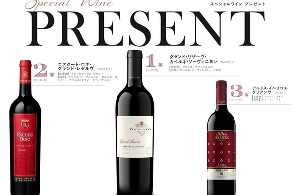 【Special Wine PRESENT】ワイン専門商社エノテカ厳選赤ワインプレゼント 〇朝食付き