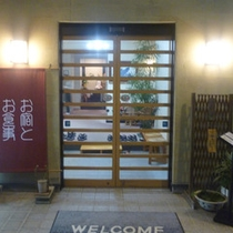 【玄関】宿とお食事処、同じ入口となっております