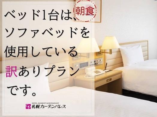 【訳ありdeお得(2名1室/洋室21平米)】ベッド1台はソファベッドを使用しているプラン<朝食付>