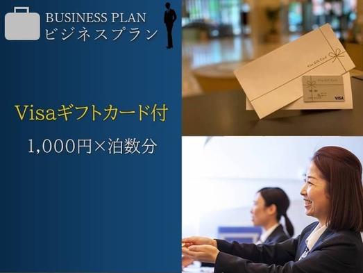 【ビジネス出張応援プライス!】Visaギフトカード1,000円(泊数分)付&シングルルーム