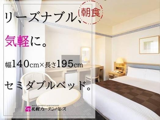 【リーズナブルでお気軽STAY】セミダブル140cm×195cm!13時イン&12時アウト<朝食付>