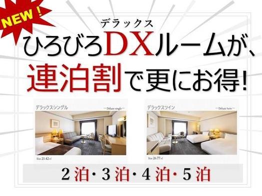 【販売開始!】ひろびろDX(デラックス)ルームが、連泊割2泊〜5泊で更にお得!<素泊り>