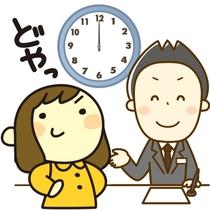 【正午12時から入室できる】【大阪府在住者限定】<アーリーチェックインプラン>