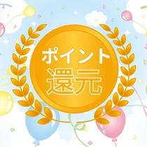 【楽天限定★トラベルプラン】ポイント還元祭り