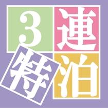 3連泊キャンペーン