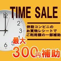 併設コンビニのお買い物で、最大300円の補助が受けられる数量限定プラン。