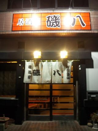 居酒屋 磯八(徒歩6分)
