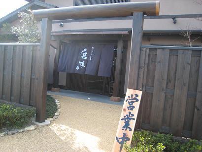 京料理 宮本(徒歩8分)