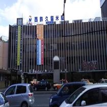 西鉄久留米駅ホテルから徒歩7分