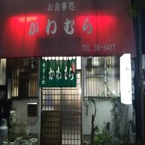 深夜まで営業のかわむら食堂さんホテルから徒歩4分
