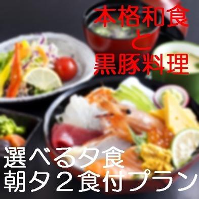『ようこそ鹿児島へ』本格和食と黒豚★選べる夕食★朝夕2食付プラン
