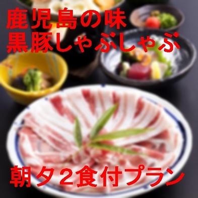 『ようこそ鹿児島へ』鹿児島産黒豚しゃぶしゃぶの夕食◇朝夕2食付プラン