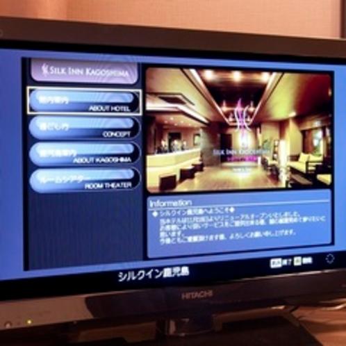VODシステム/全室完備